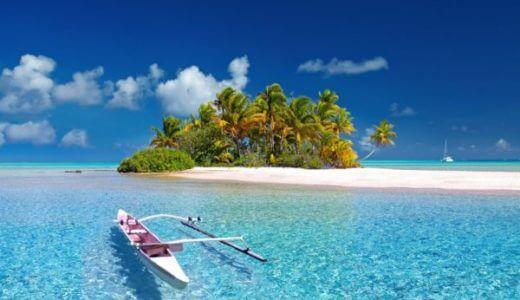 ハワイ旅行に無料で行く方法はこんなに簡単!FPの僕が徹底解説!2020年版