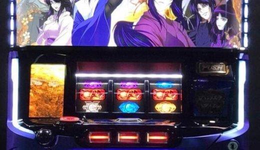 バジリスク絆2 2019  設定判別と天井狙いのポイントと解析!導入日はいつ!?プロ組織が解説